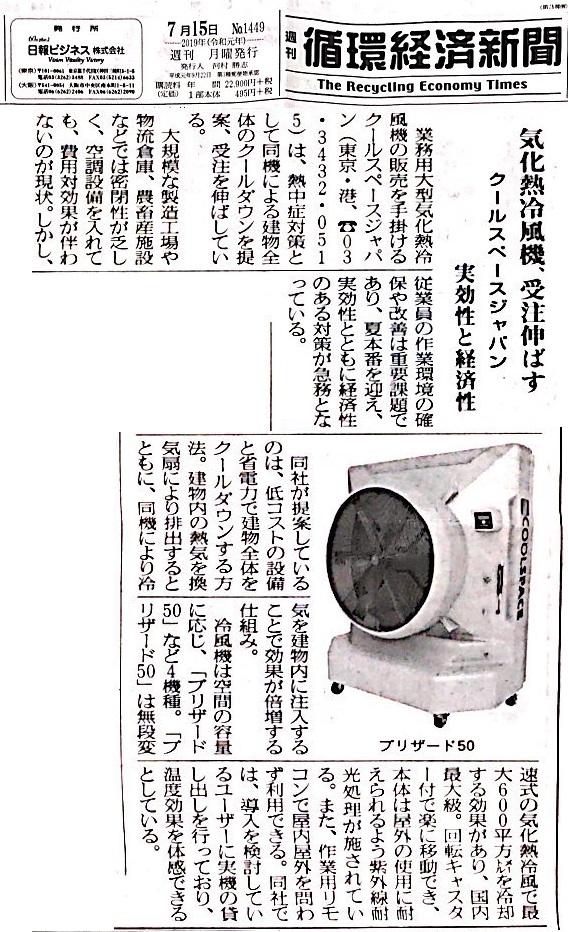 「循環経済新聞」で 気化熱冷風機 クールスペースが紹介されました。