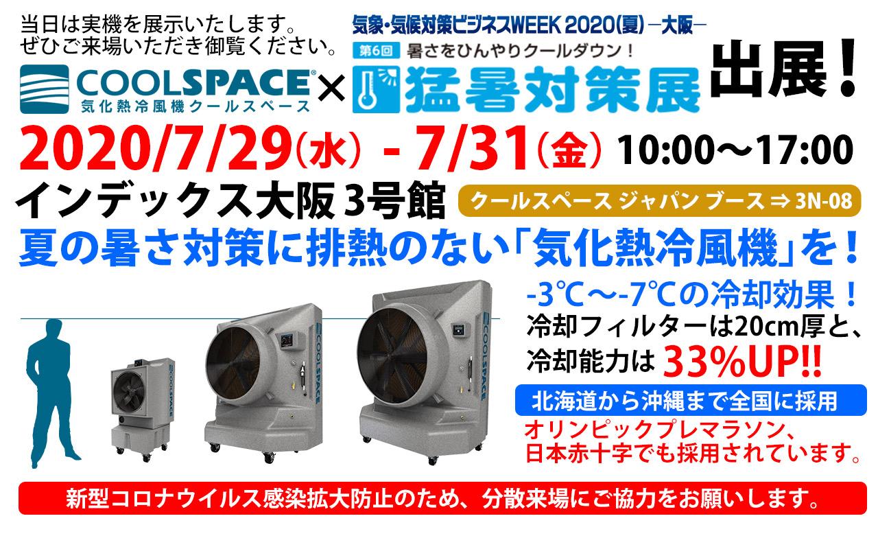 第6回 猛暑対策展 2020年7月29日〜31日にクールスペースジャパンが出展いたします。