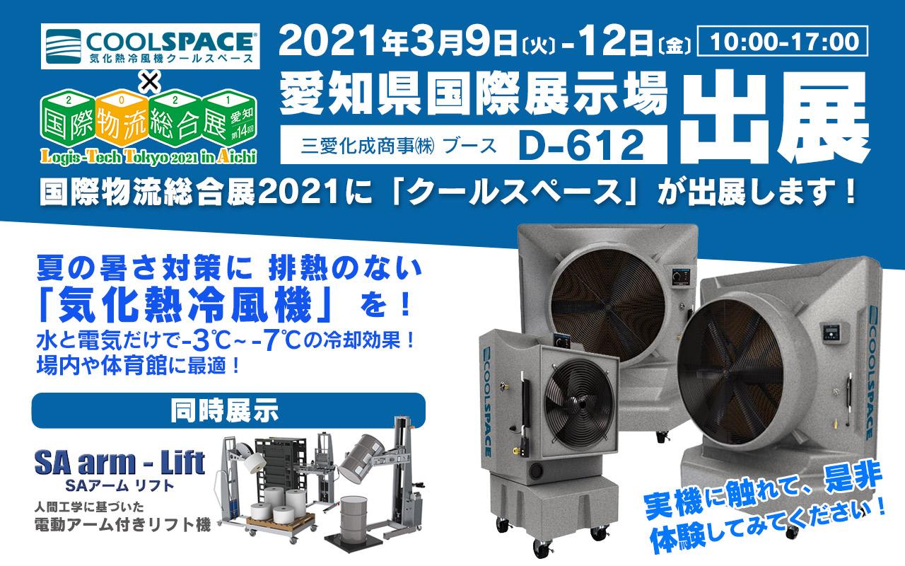 国際物流総合展2021(会期:3/9〜3/12)にクールスペースジャパンが出展いたします。
