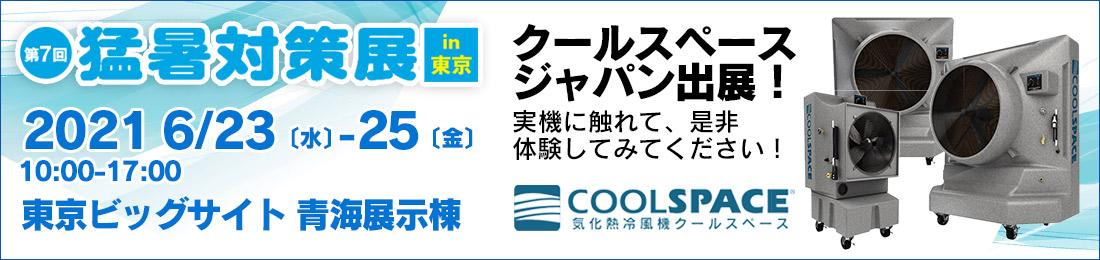 第7回 猛暑対策展(会期:6/23〜6/25)にクールスペースジャパンが出展いたします。 | 業務用 体育館 工場 倉庫 気化式(気化熱)冷風機 大風量 大型冷風機 クールスペース ジャパン |三愛化成商事株式会社