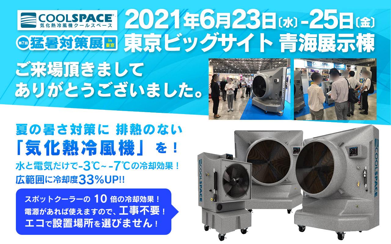 第7回 猛暑対策展(会期:6/23~6/25)へご来場頂きありがとうございました。|業務用 大型 気化式 冷風機(気化熱)| 業務用大型冷風機ならクールスペース|業務用 体育館 工場 倉庫 気化式(気化熱)冷風機 大風量 大型冷風機 クールスペース ジャパン