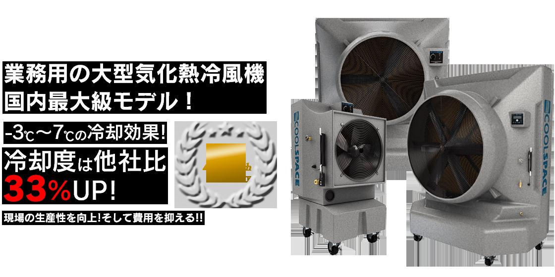 頑丈な高品位プレミアム機|業務用 大型 気化式 冷風機(気化熱) | 業務用大型冷風機ならクールスペース|業務用 体育館 工場 倉庫 気化式(気化熱)冷風機 大風量 大型冷風機 クールスペース ジャパン