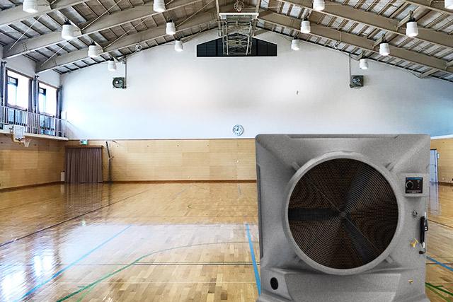 業務用大型冷風機クールスペース 体育館
